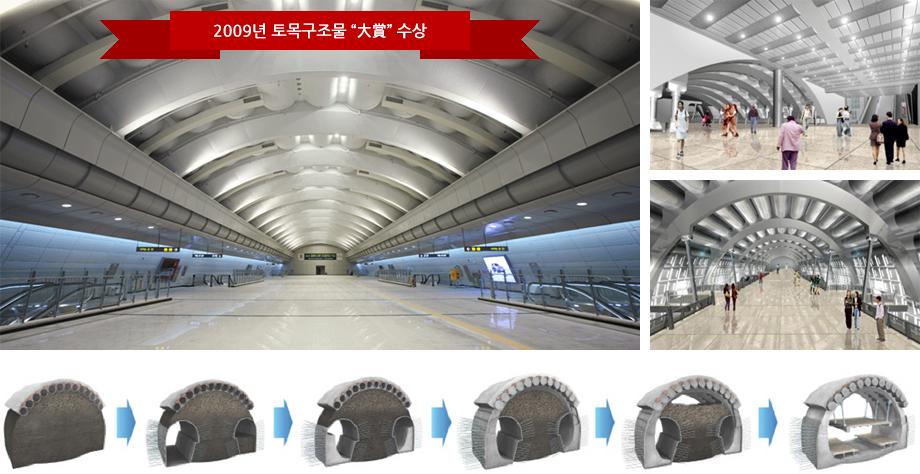 서울지하철 9호선 913공구 건설공사 (923 정거장)